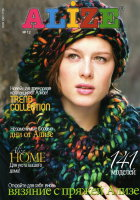 Журнал Alize №12 (2012/2013)