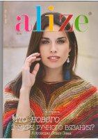 Журнал Alize <em>журналы по вязанию со схемами сабрина</em> №20 (2016)