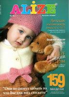 Журнал Alize №11 (2012/2013)