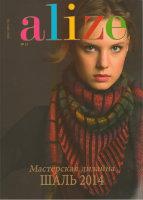 Журнал Alize №15 - Шаль 2014