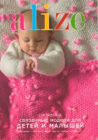 Журнал Alize №17 (2014)
