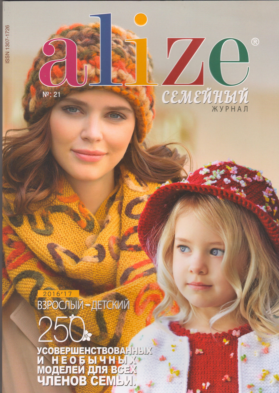 онлайн журнал по вязанию на детей