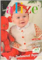 Журнал Alize №19 (2015-2016)